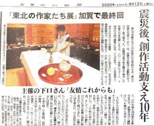 中日新聞(2020.9.12)「震災後、創作活動支え10年 「東北の作家たち展」加賀で最終回 」